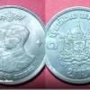 ชุดเหรียญ 16 เหรียญ 1 บาท16 วาระ