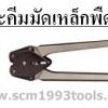 KDS เคดีเอส คีมมัดเหล็กพืด รุ่นงานหนัก KW-type สำหรับ เครื่องมัดเหล็กพืด รุ่น KR Stretcher
