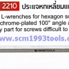 PB Swiss Tool พีบีสวิสทูล รุ่น PB2210 ประแจหกเหลี่ยม คอสั้น Hex key L-wrenches for hexagon socket screws, chrome-plated 100° angle and short key part for screws difficult to get to