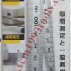SHINWA ชินวา เตเปอร์เกจ พร้อมไม้บรรทัด 15 มม. no. 62612 ญี่ปุ่น Taper Gauge with 15 mm. Ruler