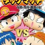 Momotarou Dentetsu Tag Match - Yuujou - Doryoku - Shouri no Maki! [JAP]