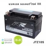 แบตเตอรี่เยล มอเตอร์ไซต์ RR JTZ10S YTZ10S YUASA Motorcycle Battery Nano Gel 12v 8.6Ah