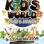 """บู๊ทร้าน """"Brick Toys Lover เชียงใหม่""""ที่งาน """"Kid's World มหัศจรรย์โลกของเด็ก ปี3"""" ณ อุทยานหลวงราชพฤกษ์"""