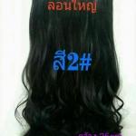 แฮร์พีชผมลอน รุ่น Diana สี 2#
