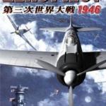 Zero Pilot Dai Sanji Sekai Taisen 1946 [JAP]
