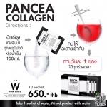 แพนเซีย คอลลาเจน - PANCEA COLLAGEN