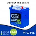 แบตเตอรี่รถยนต์ แบตแห้ง GS MFX-50L NS40L 44B19L