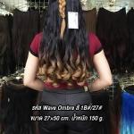 Wave Ombre สี 1B#/27#