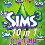 The Sims 3 Thai Edition 10in1 (4DVD)