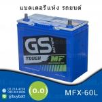 แบตเตอรี่รถยนต์ แบตแห้ง GS MFX-60L NS60L 55B24L-MF
