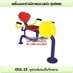 OUL-15 อุปกรณ์เอนปั่นจักรยาน