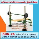 OUN-26 อุปกรณ์บริหารแขน-หน้าอก-หัวไหล่แบบนอนยกน้ำหนัก