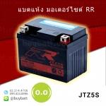 แบตเตอรี่แห้ง มอเตอร์ไซต์ RR JTZ5S YTZ5S YUASA Motorcycle Battery 12v 5Ah เวฟ 100 110 125i ฟีโน่ มีโอ