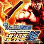 Jissen Pachislot Hisshouhou! Hokuto no Ken SE Portable [JAP] (PSP)