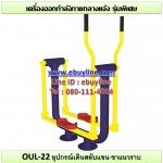OUL-22 อุปกรณ์เดินสลับแขน-ขาแนวราบ