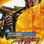 Jissen Pachi-Slot Hisshouhou! Hokuto no Ken Portable [JAP] (PSP)