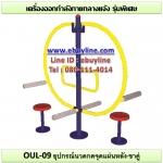 OUL-09 อุปกรณ์นวดกดจุดแผ่นหลัง-ขาคู่