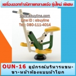 OUN-16 อุปกรณ์บริหารแขน-ขา-หน้าท้องแบบม้าโยก