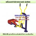 OUL-20 อุปกรณ์วิ่งต่างระดับสลับหัวไหล่ (แบบข้อเหวี่ยง)