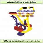 OUL-16 อุปกรณ์ม้าโยกบริหารแขน-ขา-หน้าท้อง