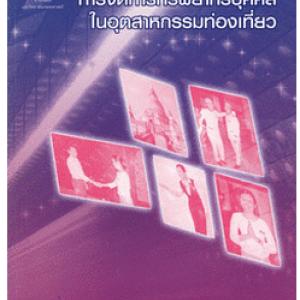 """หนังสือ """"การจัดการทรัพยากรมนุษย์ในอุตสาหกรรมท่องเที่ยว"""""""