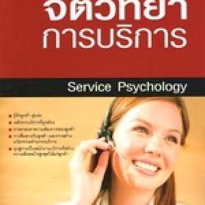 """หนังสือ """"จิตวิทยาการบริการ"""""""