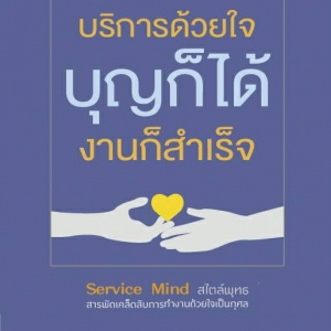 """หนังสือ """"บริการด้วยใจ บุญก็ได้ งานก็สำเร็จ"""""""