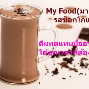 Nutrigen My Food,นูทริเจน มายฟู้ด,ผลิตภัณฑ์เสริมอาหาร,ทดแทนมื้ออาหาร,สุขภาพดี,หุ่นสวย,ลดน้ำหนัก, ลดความอ้วน,