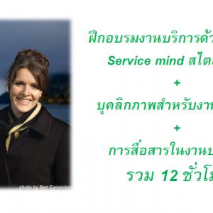 หลักสูตร 3 : Service mind สไตล์พุทธ + บุคลิกภาพ + การสื่อสาร (12 ชม.)