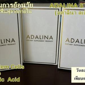 Adalina Stem Cell อดาลิน่า สเต็มเซลล์ จากพืช