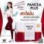 แพนเซีย พลัส ลดน้ำหนัก - PANCEA PLUS thumbnail 1