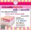 เอระ คอลลาเจน 100% ชนิดกระปุก - A-Ra Collagen 100% thumbnail 8
