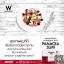 พานาเซีย สลิม ลดน้ำหนัก - PANACEA SLIM thumbnail 7