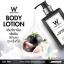 โลชั่น ไวเทนนิ่ง - WHITENING BODY LOTION SPF PA+++ thumbnail 2