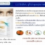 LUTHINA, ลูทิน่า,ผลิตภัณฑ์เสริมอาหาร,บำรุงสายตา,ลดอาการ,ตาอักเสบ,ตาพร่ามัว,วุ้นในตา thumbnail 3