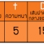 PVC วอเตอร์สต๊อป แบบมีครีบ S12a กว้าง 12 นิ้ว(25 เมตร) มอก. thumbnail 6