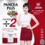 แพนเซีย พลัส ลดน้ำหนัก - PANCEA PLUS thumbnail 3