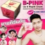 ครีมทาหัวนม ปากชมพู B-PINK CREAM ฺBABY SWEET จำนวน 2 กระปุก thumbnail 3