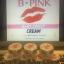 ครีมทาหัวนม ปากชมพู B-PINK CREAM จำนวน 3 กล่อง รวมน้ำหนัก 15 กรัม กล่องละ 5 กรัม thumbnail 6