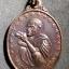 เหรียญหลวงพ่อคูณ พ.ศ. 2538 (รุ่นพิเศษ 1 ก.ย. 38) thumbnail 1