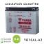 แบตเตอรี่มอเตอร์ไซต์ YUASA YB16AL-A2 12V16Ah Ducati Yamaha thumbnail 1