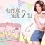 เอระ ยัมมี่ ลดน้ำหนัก กระชับหุ่น - A-RA YUMMY thumbnail 7