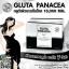 กลูต้า พานาเซีย - GLUTA PANACEA thumbnail 1