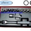 KOKEN-2270A บ็อกชุด 12 ชิ้น (นิ้ว) ในกล่องเหล็ก ลูกบ๊อกซ์ 6p 8p SOCKET SET