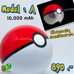 Poke Ball Power Bank ความจุ 10000 mAh (รุ่น A)