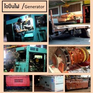 ไดปั่นไฟ (Generator)