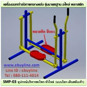 SMP-03 อุปกรณ์บริหารสโพก-หัวไหล่ (แบบโยก-เดินสลับขา)