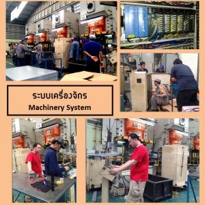 ระบบเครื่องจักรพิเศษ (Special Machinery System)