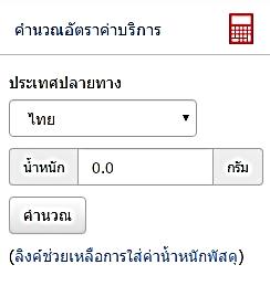 คำนวณอัตราค่าบริการในการส่งพัสดุไปรษณีย์ไทย www.thailandpost.com