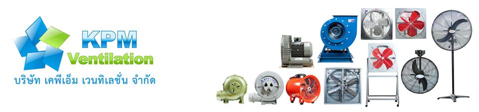 KPM Ventilation
